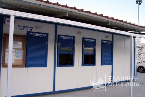 ticket office at the port of Kymi