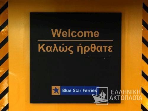 Blue Star Patmos - Deck 3 - Garage