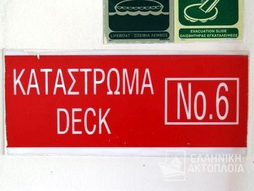 open deck 6