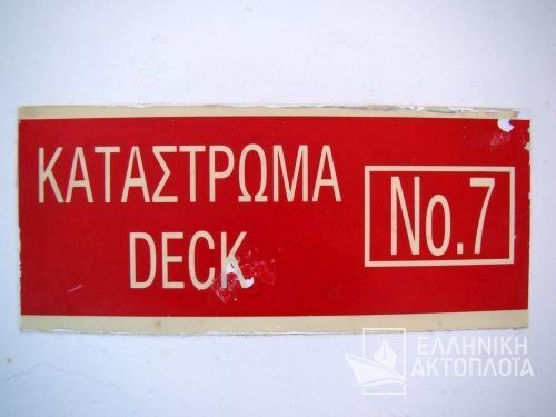 Dionisios Solomos-Deck 7-Open Deck (before conversion)