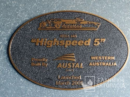 highspeed 5
