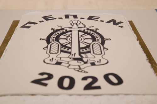 ΤΕΛΕΤΗ ΚΟΠΗΣ ΠΙΤΑΣ Π.Ε.Π.Ε.Ν. 2020